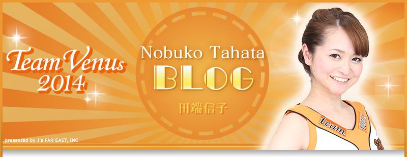 2014 team venus 田端信子 ブログ